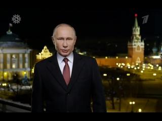 Новогоднее обращение Президента России 20178