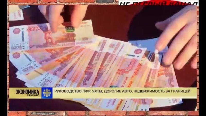 Как живут чиновники Пенсионного фонда России