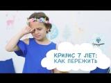 КРИЗИС 7 ЛЕТ_ КАК ПЕРЕЖИТЬ [ Супердети ]