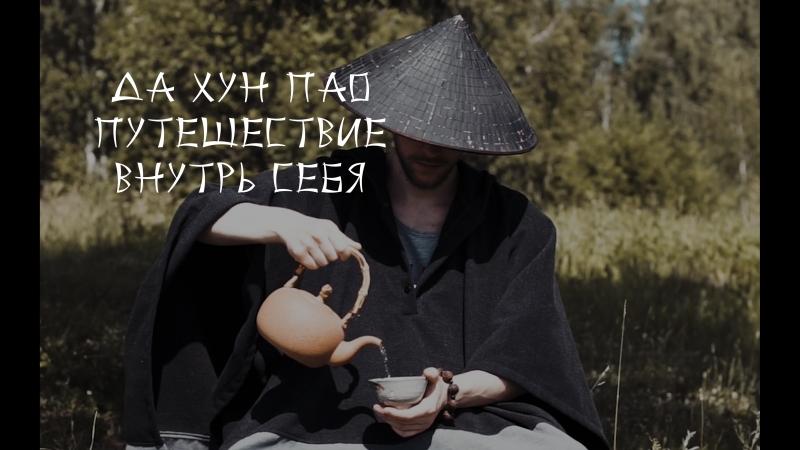 Да Хун Пао путешествие внутрь себя