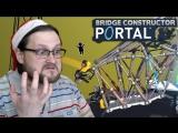 Kuplinov ► Play ПАЛКИ-НЕДЕРЖАЛКИ ► Bridge Constructor Portal #3