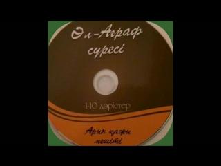Әл-Ағраф сүресі-5 Тақуалық киім.mp4