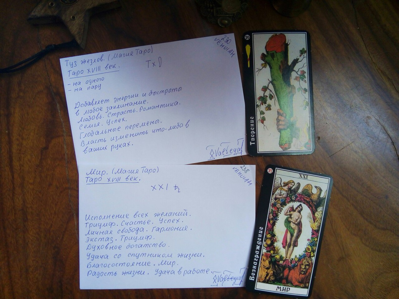 Рунограмма - Конверты с магическими программами от Елены Руденко. Ставы, символы, руническая магия.  - Страница 6 PUhleBffLVs