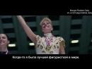 Фичуретка фильма «Я, Тоня» 4 Русские субтитры