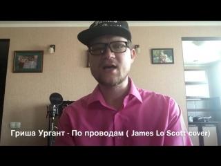 Гриша Ургант - По проводам ( James Lo Scott cover)