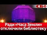 В Беларуси прошел Час Земли