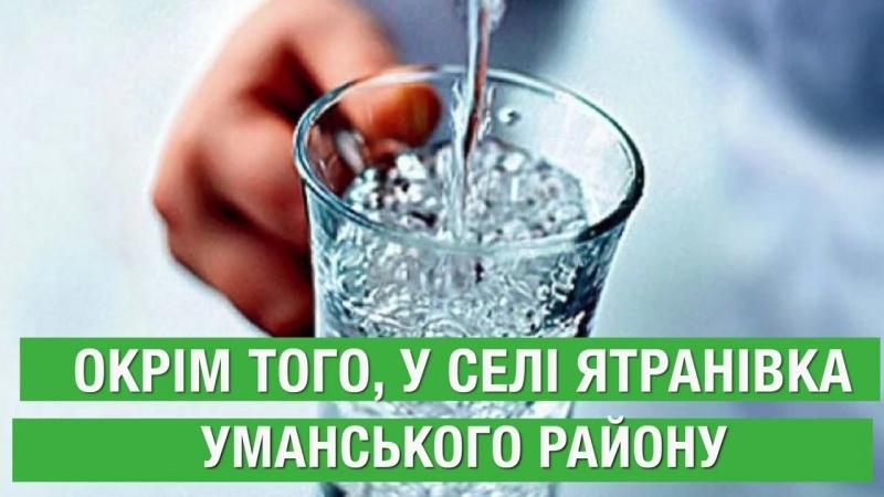 Антон Яценко продовжує вирішувати проблеми водопостачання