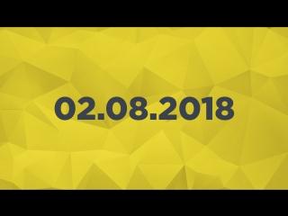 Игровые новости 02.08.2018