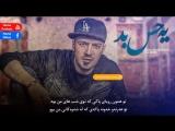 Ali Baba Morteza Sarmadi- Ye Hese Bad Kurdish Subtitle