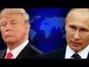 Трамп и Путин спектакль противостояния Запада и Путина сворачивается Мюллер и башни близнецы