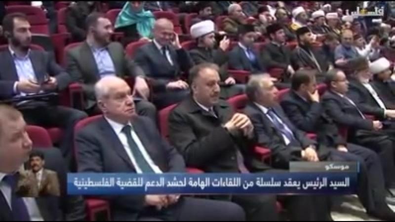 Moscou Mahmoud Abbas a organisé une série de rencontres importantes pour mobiliser l'appui à la cause palestinienne. Rapport : A