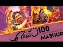 Mersal 100 Special Tribute Video - Rohini Silver Screens