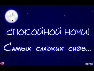 Спокойной ночи! Самых сладких снов