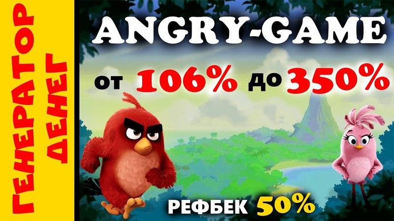 Angry-game.pro Обзор . Как заработать 350% за 10 дней. Уникальный проект в игровой форме!