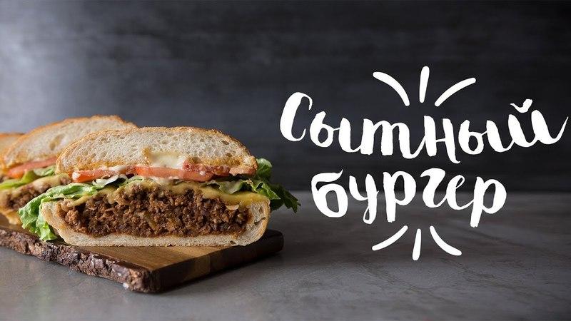 Рвем шаблоны! Готовим ГИГАНТСКИЙ чизбургер в батоне