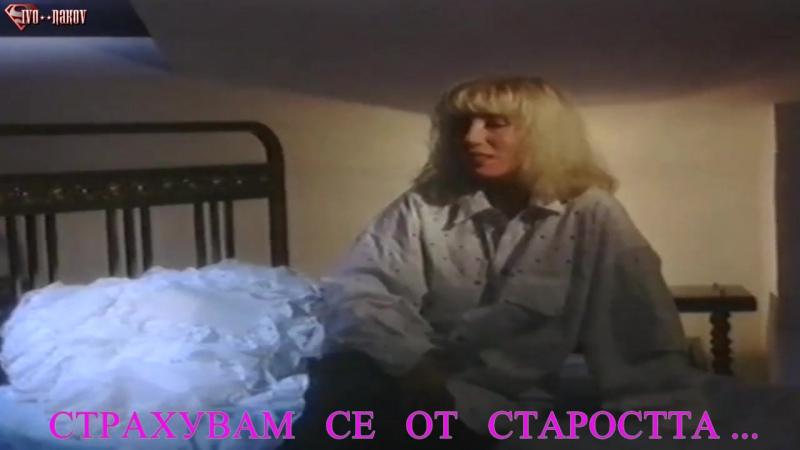 Нада Топчагич - Страхувам се от старостта