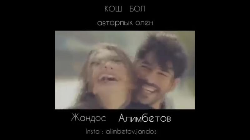 Кош бол - авторлык олен Жандос Алимбетов.mp4