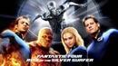 Фантастическая четвёрка: Вторжение Серебряного сёрфера(фантастика, фэнтези, боевик, триллер, приключения)2007