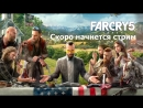 FARCRY5 Поездка к Сектантам на пикник =)