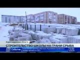 Строительство школы на грани срыва в Темиртау