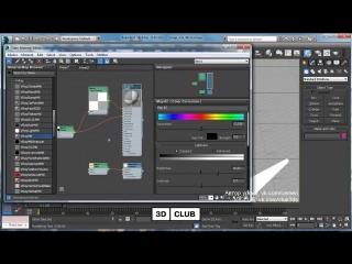 Урок по Slate material editor в 3dsmax