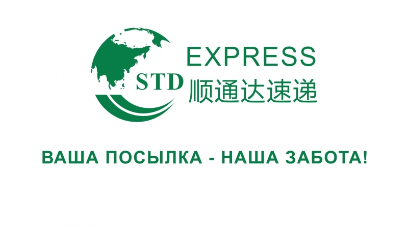 STD Express_25M_with voice