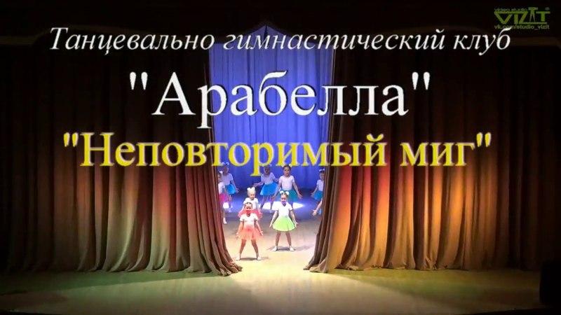 Танцевально - гимнастический клуб Арабелла. Видео студия Vizit vk.comstudio_vizit