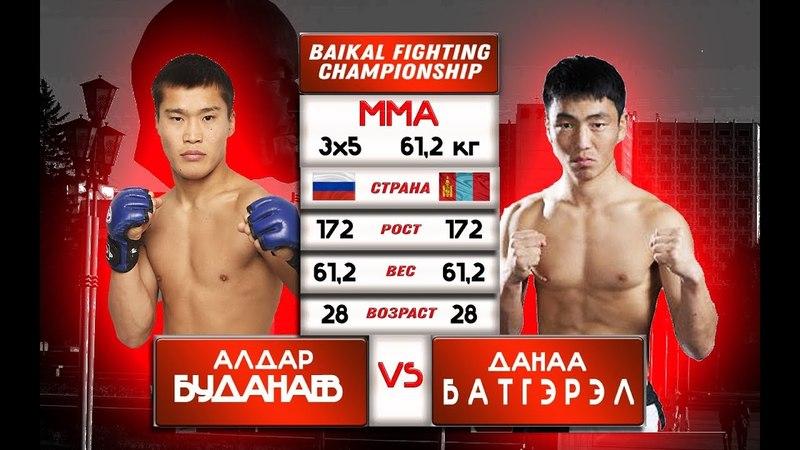 Aldar Budanaev VS Danaa Batgerel (135LBS/3*5)/Алдар Буданаев VS Данаа Батгэрэл (61,2/3*5)