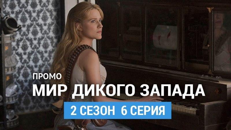 Мир Дикого Запада 2 сезон 6 серия Промо Русская Озвучка