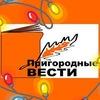 """Газета """"Пригородные вести"""""""