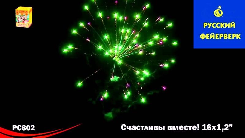 Русский фейерверк: РС802 - Счастливы вместе