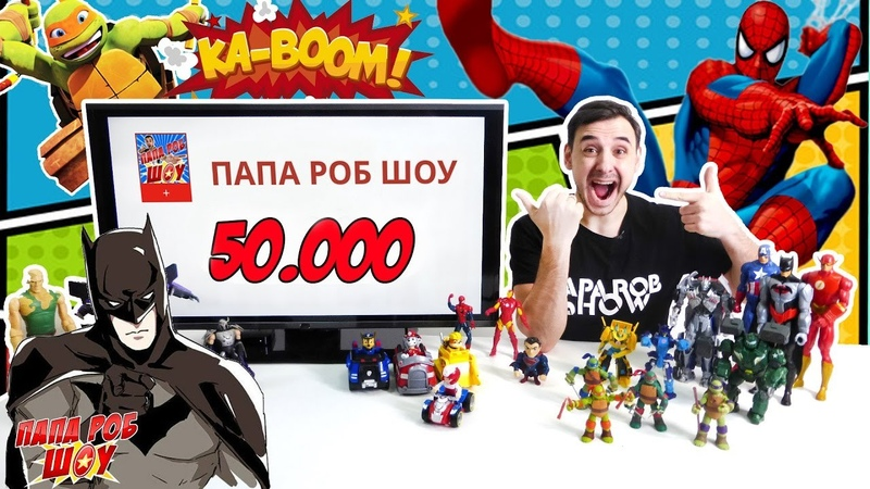 Папа Роб Шоу 50 000 подписчиков А ты с нами Супергерои и Суперзлодеи