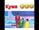 Назар аудар - Қума қума залды жарды.mp4