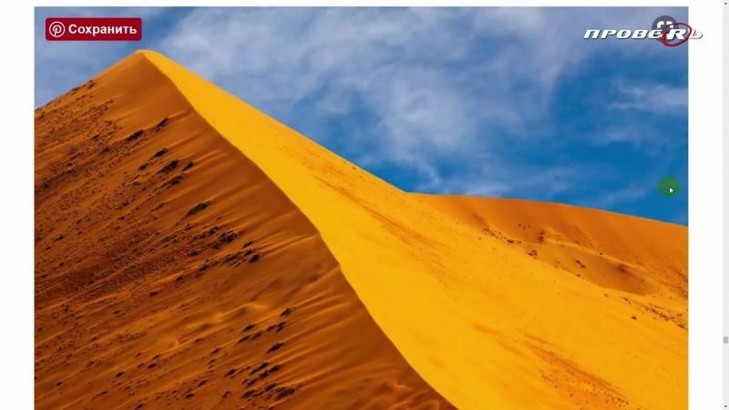 Все пустыни рукотворные! Кто навалил столько песка