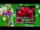 С Днем Ангела Поздравляю всех Татьян Дочек Бабушек и Мам