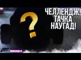 Bulkin ЧЕЛЛЕНДЖ! ТАЧКА НАУГАД! БУЛКИН ДЕРЖАЛСЯ ДО ПОСЛЕДНЕГО! (FORZA HORIZON 3)