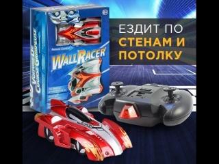 Антигравитационная машинка WALL RACER - ездит по стенам и потолку
