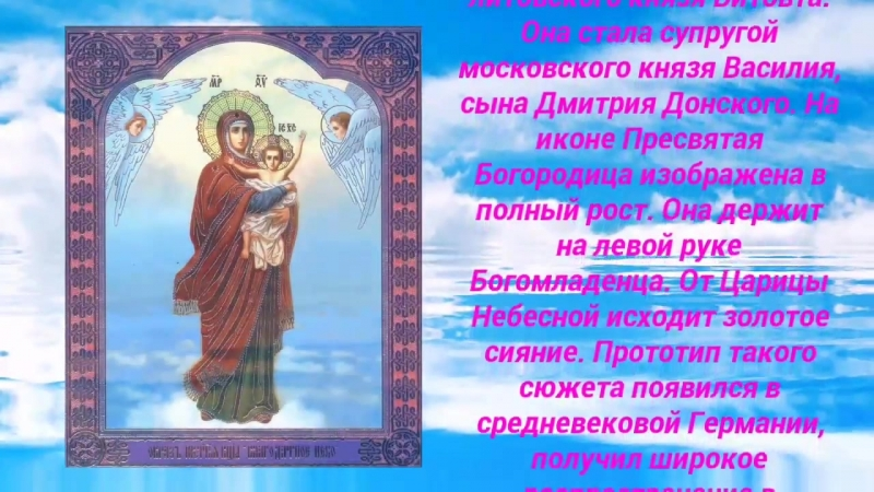 Икона Божией Матери Благодатное Небо - 19 марта празднование