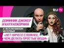Тема Доминик Джокер и Катя Кокорина