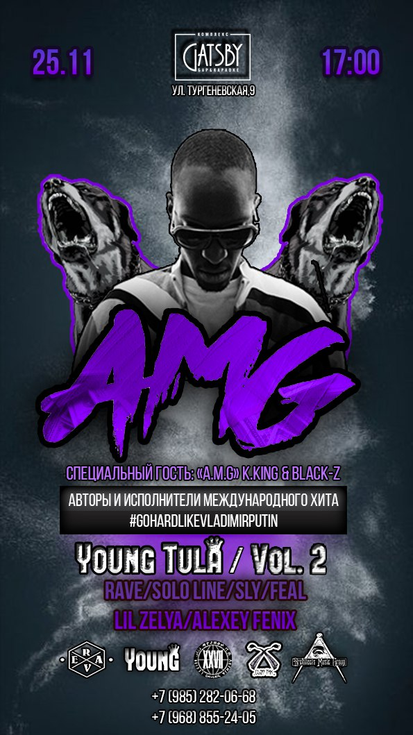 Афиша Тула 25.11/Young Tula/A.M.G/НК Gatsby