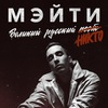 МЭЙТИ | Нижний Новгород | 15 декабря