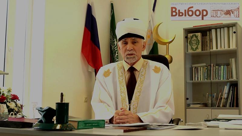 Поздравляет муфтий, помощник главного муфтия ЦДУМ России в Приволжском федеральном округе Рамиль хазрат Насыров.