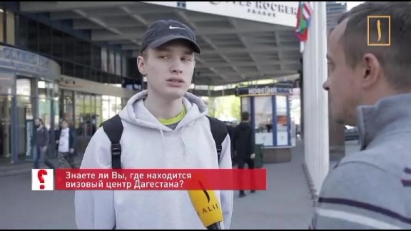 Кавказ часть России Опрос Нужна ли виза в Дагестан MDK DAGESTAN
