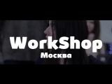 Приходи на Воркшоп Как снять крутое видео, если ты рукожоп