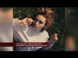 Диана Шурыгина шокирована освобождением насильника.
