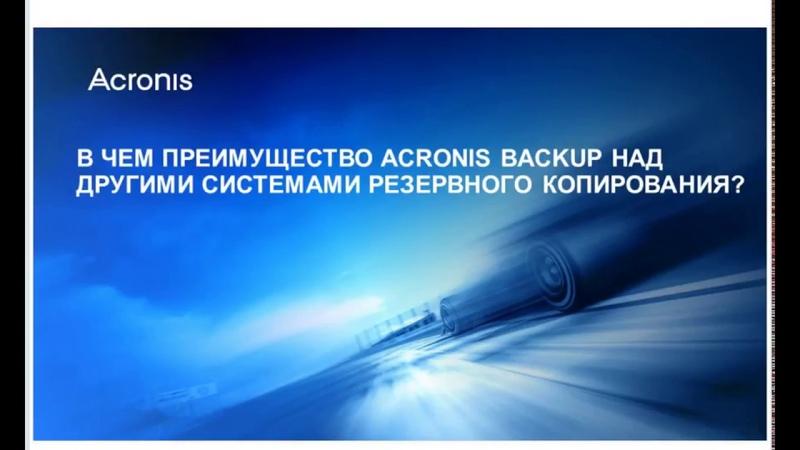 В чем преимущество Acronis Backup над другими системами резервного копирования