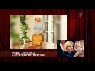 Пусть говорят. Фатеева и Кустинская: Заклятые подруги и соперницы – 11.04.2018