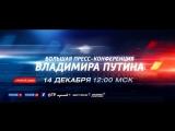 Как проходит подготовка к Большой пресс-конференции Владимира Путина