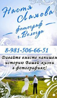 Настя Ламова