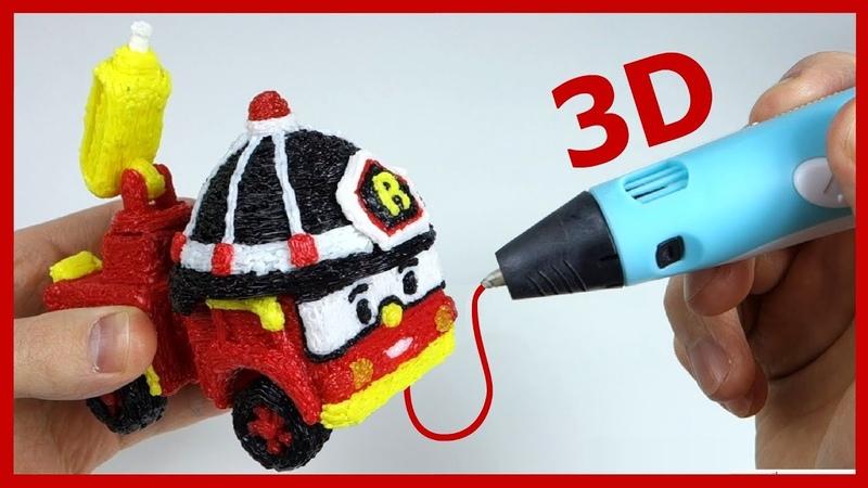 3Д РУЧКА - робокар РОЙ. Рисуем пожарную машину. 3D Pen.